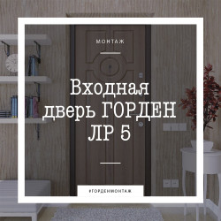 Монтаж входной двери ГОРДЕН ЛР 5